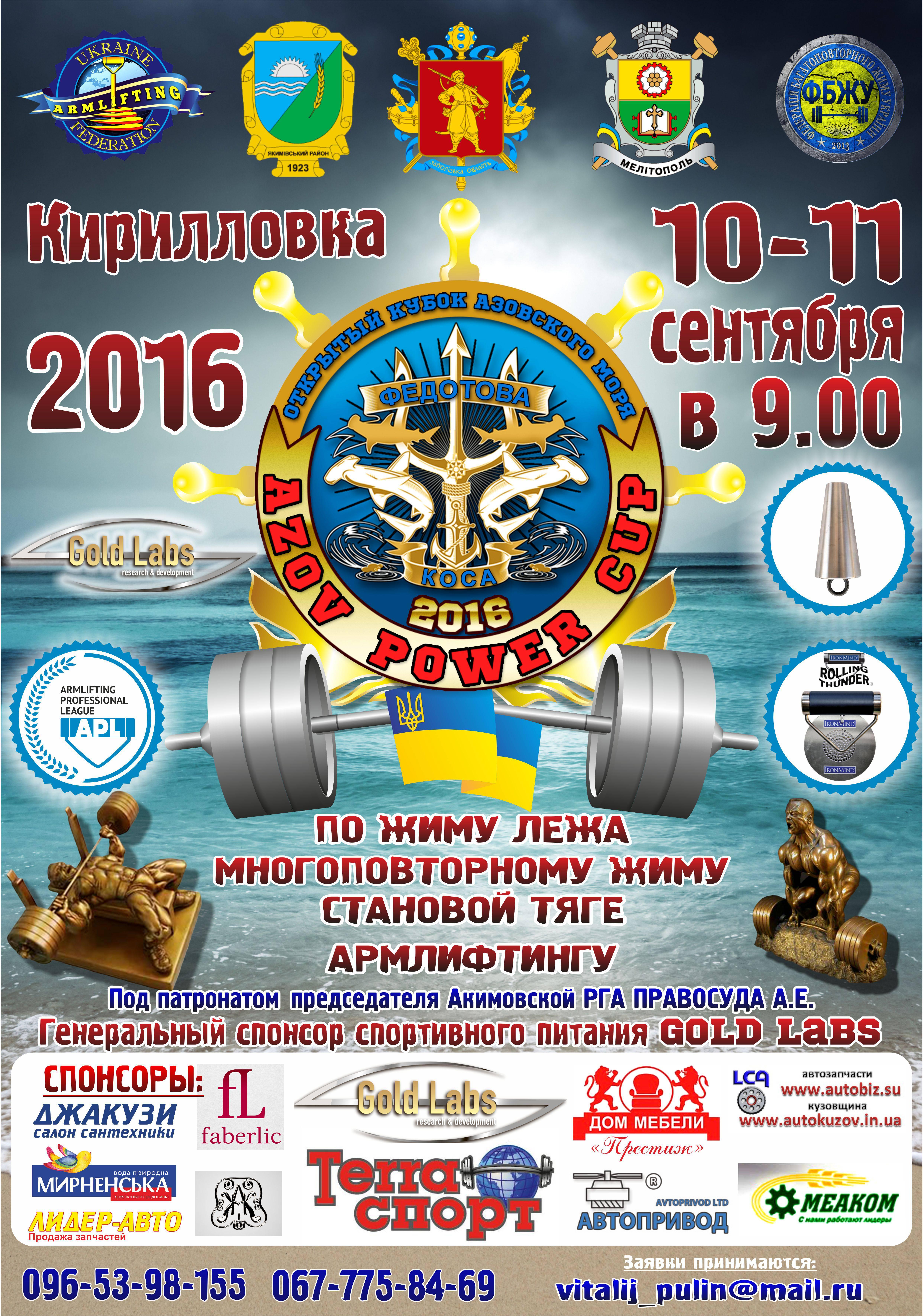 Афиши мероприятия AZOV POWER CUP 2016